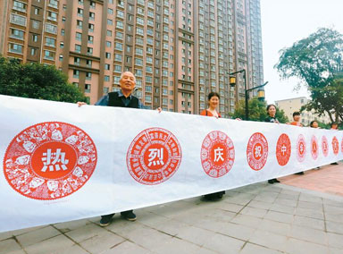 7旬夫妇创作巨幅剪纸向国庆献礼