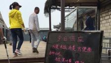 华山天价米饭 游客:吃的我眼泪掉下来