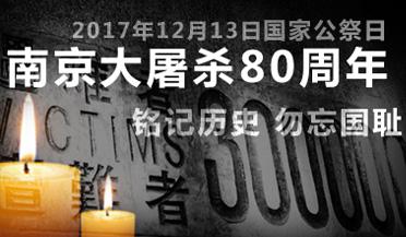 南京大屠杀珍贵历史影像