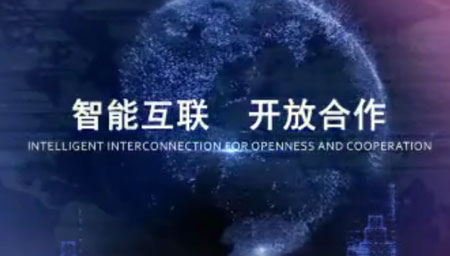 第六届世界互联网大会宣传片