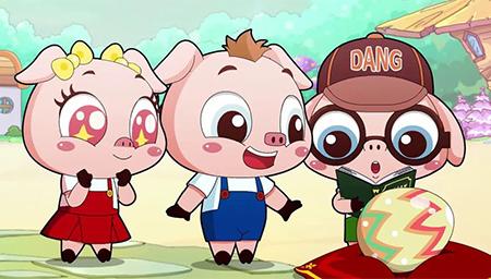 三只小猪之魔法大冒险
