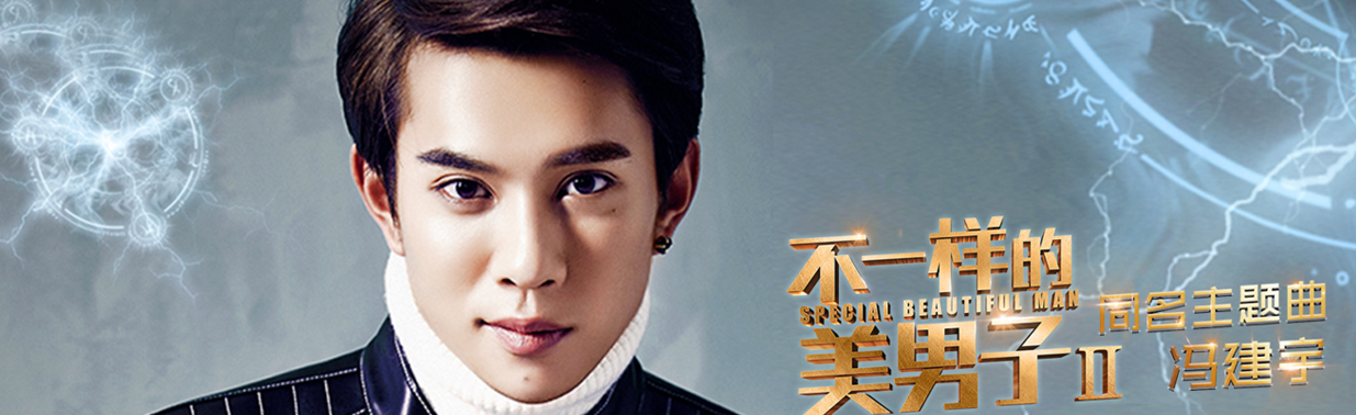 冯建宇《不一样的美男子》