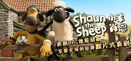 小羊肖恩4