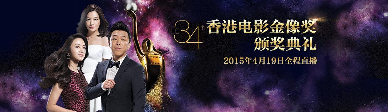 第34届香港电影金像奖