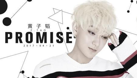 黄子韬 - Promise