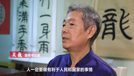 中国梦大兴的故事