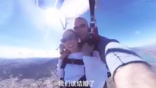 跳伞运动员空中求婚成功