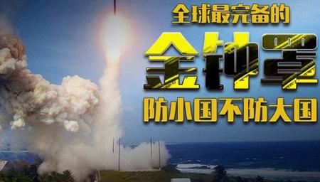 美国能防住中国洲际导弹?中俄给出答案