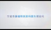 智能床垫-宁波市康福特家居科技有限公司