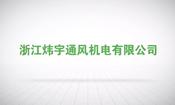 工业风机-浙江炜宇通风机电有限公司宣传片
