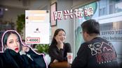 阿兴痴迷美女朴医生,微信转账5万块被拉黑,当场崩溃...