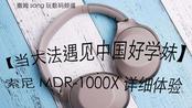 当大法遇见中国好学妹 索尼 MDR1000X 详细体验