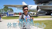 纯享版!艳遇圣地 NASA 休斯顿太空中心