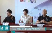 2020《风华少年》春节大联欢节目征选开启
