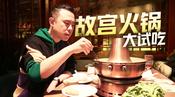 我去吃了故宫火锅