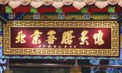 北京吾膳炙鸭,地道北京味