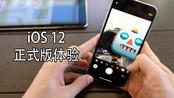为什么要升级!iOS 12 正式版体验