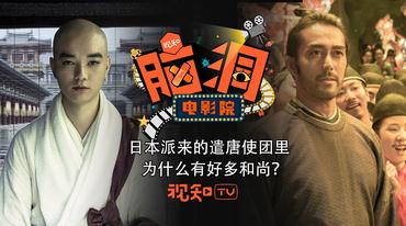 看《妖猫传》前,你需要了解一下这些从日本来到唐朝的佛系青年