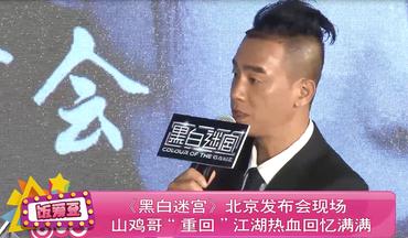 """《黑白迷宫》北京发布会现场 山鸡哥""""重回""""江湖热血回忆满满"""