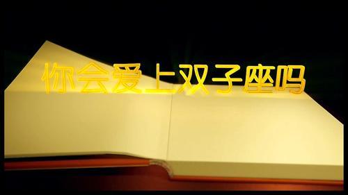 你会爱上双子座吗@陈茂源