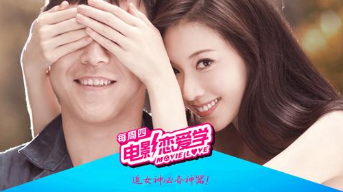 电影恋爱学 追女生的八大禁忌(上)