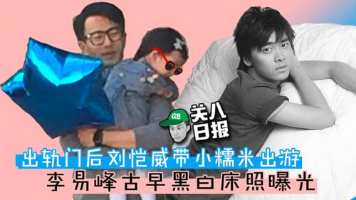 [关八日报]:出轨门后刘恺威带小糯米出游!