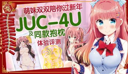 斯基产品体验JUC-4U及同款抱枕