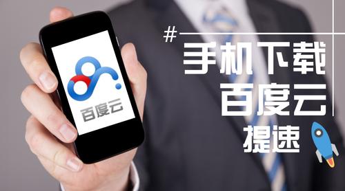 【黑马公社380】谁说手机不能破解百度网盘限速,两步让你的满速下载!