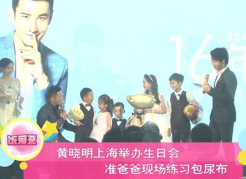 黄晓明上海举办生日会, 准爸爸现场练习包尿布!