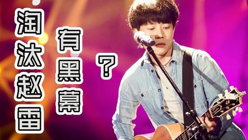 《歌手》淘汰赵雷,有黑幕?