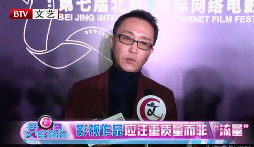 北京网络电影节 影视作品应重质量而非流量