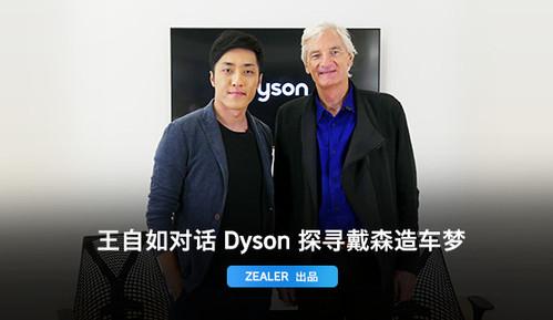 「ZEALER Dialogue」王自如对话戴森创始人James Dyson