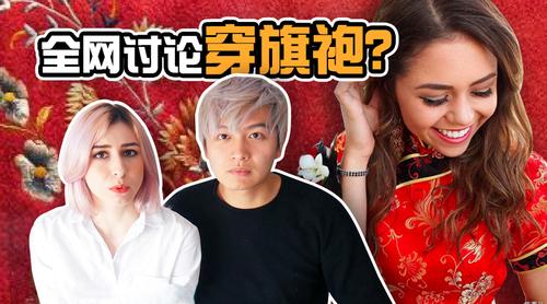 美国女孩穿旗袍获中国网友力挺,却遭华裔辱骂引争议