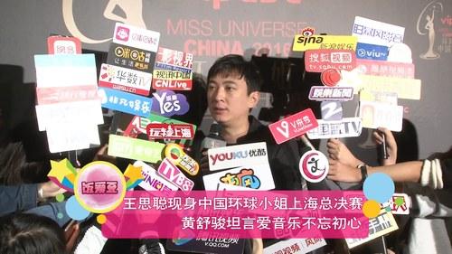 王思聪现身中国环球小姐上海总决赛 黄舒骏坦言爱音乐不忘初心