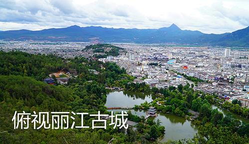 丽江旅行之爬象山游黑龙潭(上)