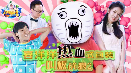 喜洋洋热血式包装叫板战狼2 26【暴走大事件第五季】