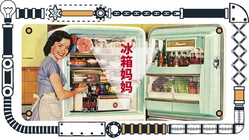 能有今天的生活水平,还真是要拜托了冰箱
