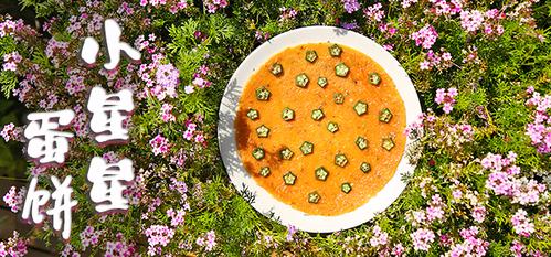 美味秋葵鸡蛋饼,一闪一闪亮晶晶