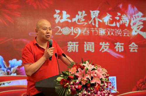 让世界充满爱2019春节联欢晚会开始筹备  春节档欢聚中国教育电视台