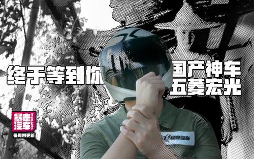 【暴走汽车】劳斯基遭幕后黑手暗算 神车五菱宏光英勇出战 Beta1.33
