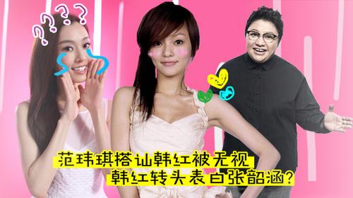 [关八热话题]范玮琪搭讪韩红被无视 韩红转头表白张韶涵