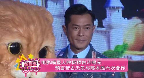 电影喵星人终极预告片曝光 预言帝古天乐与陈木胜六次合作