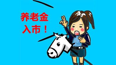 点掌财经-陈刚,吴道鹏:养老金入市会身骑白马么