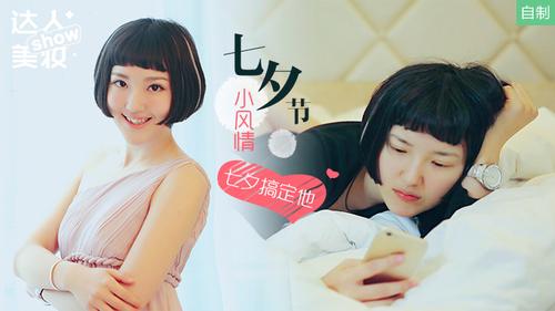 抹茶美妆:七夕小风情 不怕没人爱