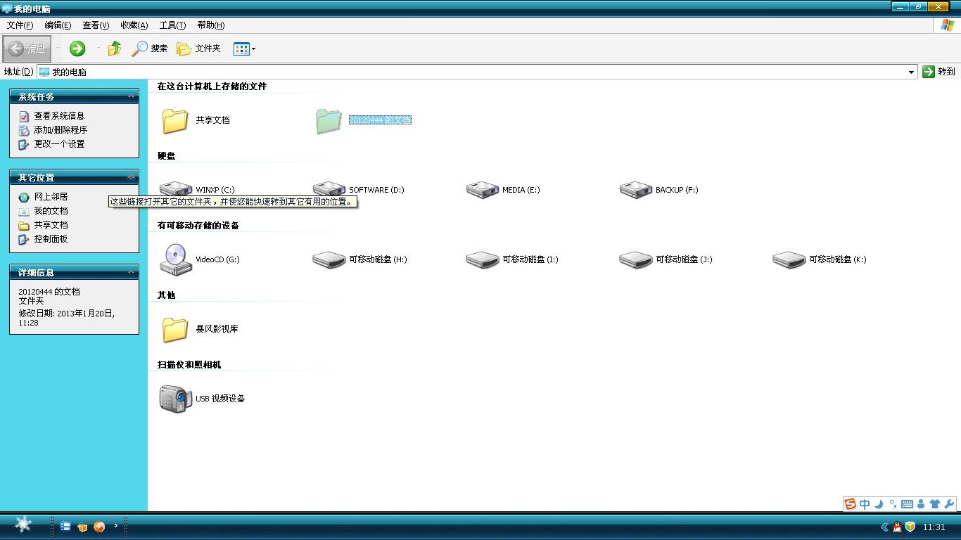 桌面不显示任务栏图标 xp任务栏显示桌面图标 任务栏显示桌面图标图片