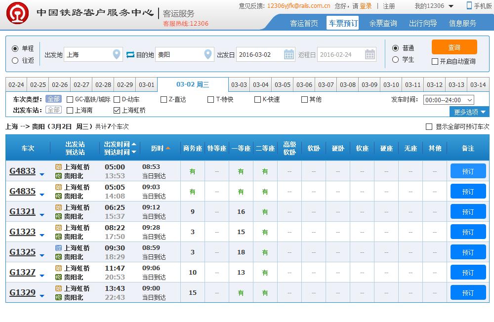 上海到贵州旅游攻略