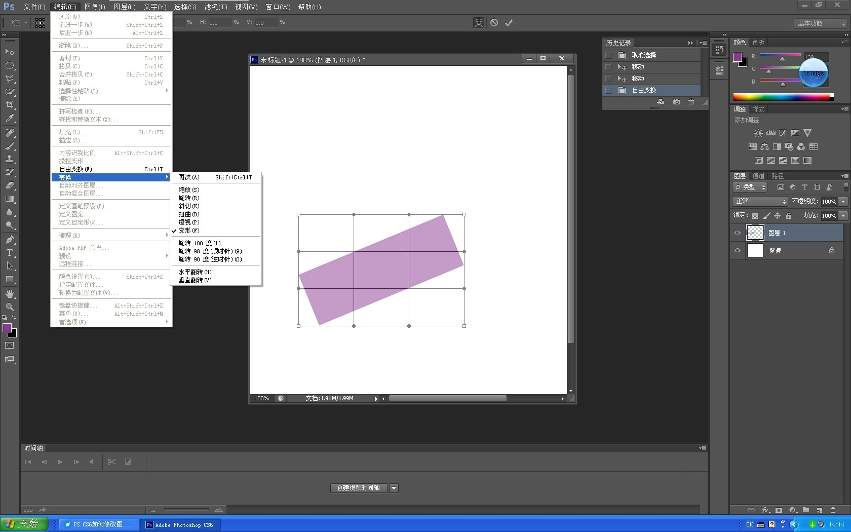 CS6如何修改图片像笔画排布