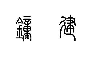 【求字体】这种很像宋体的,很像书刻体的字体是什么啊图片