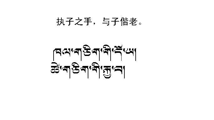 文正的梵文怎么说图片