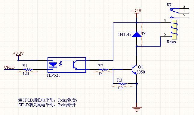 您好,关于光耦隔离后用三极管驱动继电器的疑问?图片